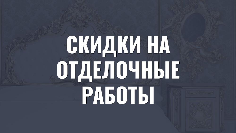 Цены за ремонт квартир в Москве